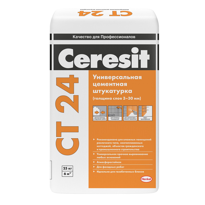Штукатурка для ячеистого бетона купить заказать заменитель бетона
