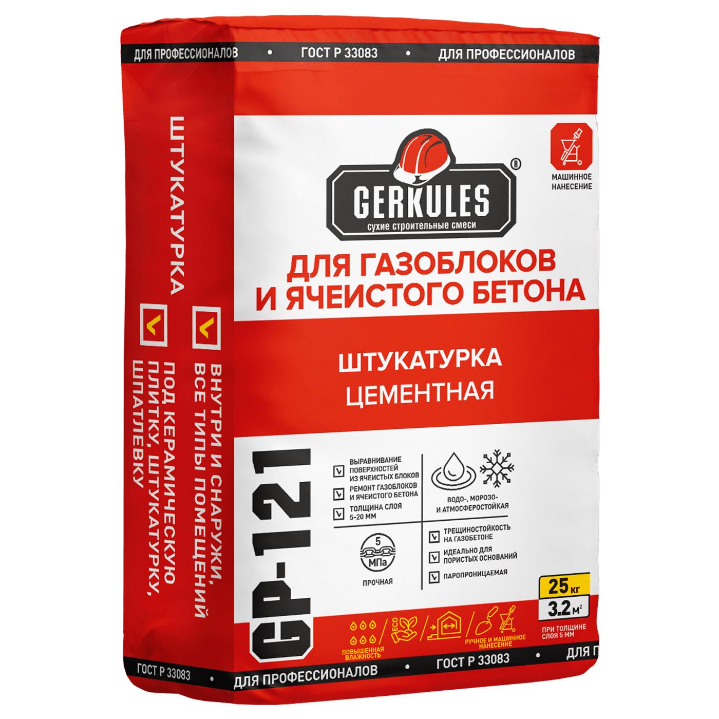 Штукатурка для ячеистого бетона купить бетонные смеси сертификаты